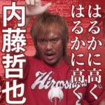 広島カープの始球式に登場!内藤哲也【新日本プロレス】とは?