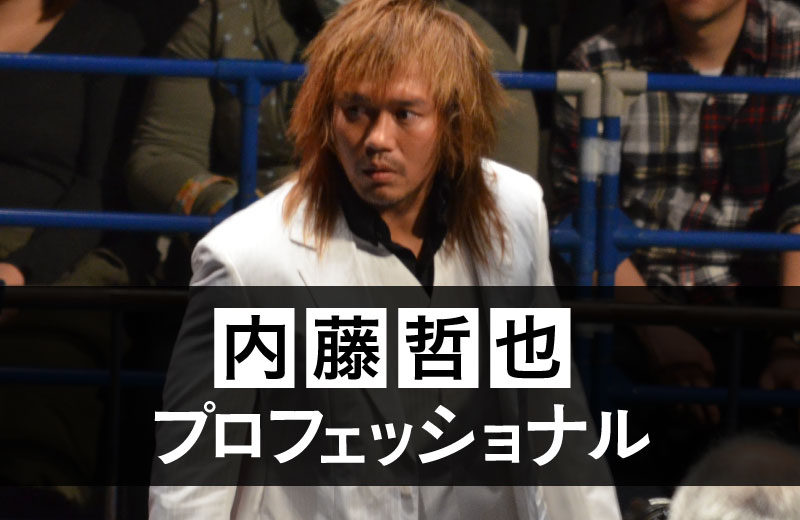 プロフェッショナル【新日本プロレス】内藤哲也がファンに支持される理由