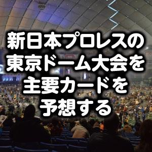 2018年、東京ドーム【新日本プロレス】メインのカードを予想する!