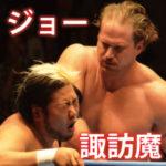 ジョー・ドーリング【全日本プロレス】が王道トーナメントを制覇する!?