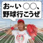 内藤哲也が、練習は見ないけど野球観戦は誘う、新日本の若手選手とは?