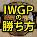 IWGPヘビー級王座戦の勝ち方とは?