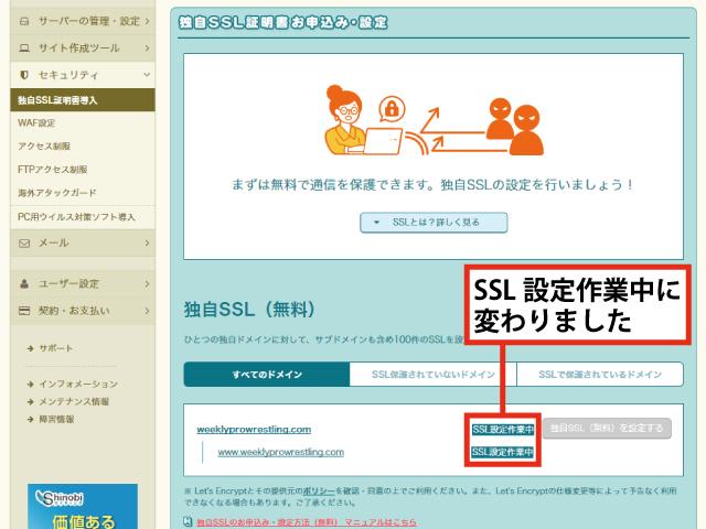「SSL設定作業中」に 表示が変わりました