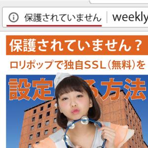 保護されていません?ロリポップで独自SSL(無料)を設定する方法