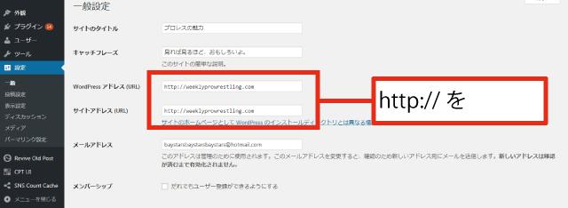 ウェブサイトのアドレスを「http://~」から