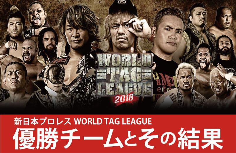 ワールドタッグリーグ【新日本プロレス】の優勝チームと結果のまとめ