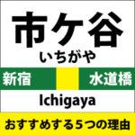 【プロレスファン必見】東京で一人暮らしをするなら市ケ谷!5つの理由を紹介