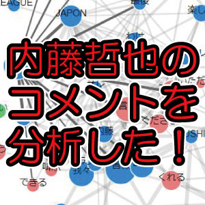 内藤哲也が支持される理由を【10万文字以上の言葉】を分析して考えた