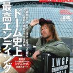 内藤哲也に期待!僕らは東京ドーム史上、最高のエンディングを観たいんだ!