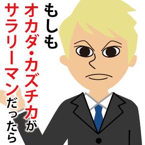 もしも、新日本プロレスのオカダ・カズチカがサラリーマンだったら?