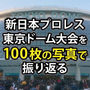 新日本プロレス東京ドーム大会を振り返る