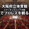 エディオンアリーナ大阪(府立体育館)の座席・アクセスを解説。初めてのプロレス観戦!