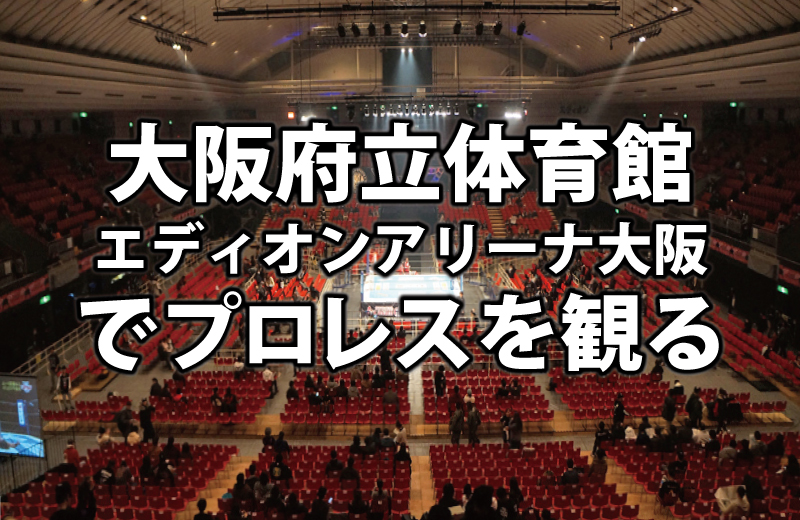 大阪府立体育館第一競技場