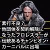 【女性と駆け落ち?】ジェームス・ライディーンが全日本プロレス出場
