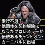 【駆け落ち?】ジェームス・ライディーンが全日本プロレスCCに出場