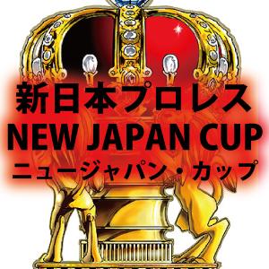 新日本プロレスのNEW JAPAN CUP(ニュージャパン・カップ)って何?