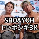 【新日本プロレス】SHO(ショー)とYOH(ヨー)のロッポンギ3Kって何?