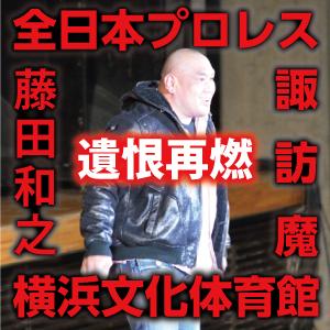 藤田和之が諏訪魔を襲撃【全日本プロレス】でも、なんかおかしい…