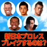 新日本プロレス2018年ブレイクするのは誰だ?今年の有望株な5人を紹介!