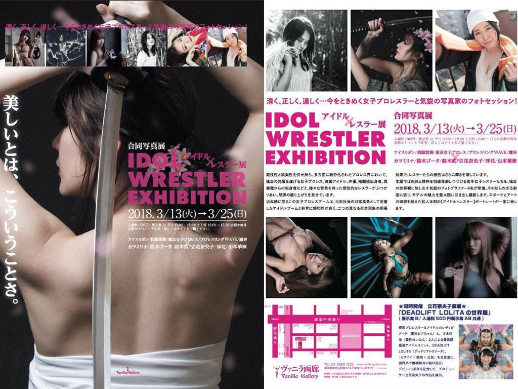 女子プロレスラーの合同写真展「アイドル×レスラー展」が銀座で開催!