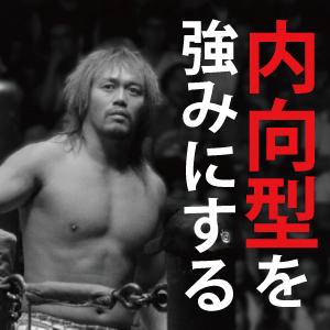 究極の内向型人間、内藤哲也が新日本プロレスで人気を得た理由!