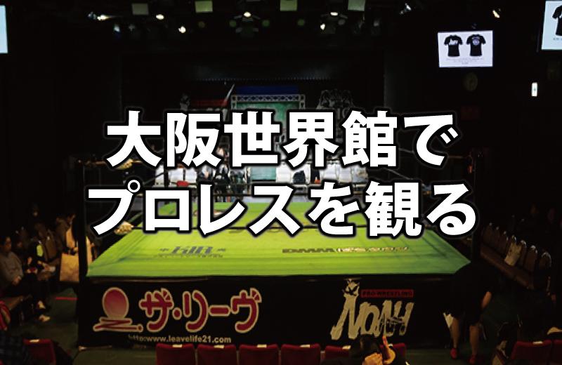 大阪世界館