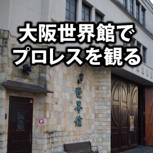 大阪世界館(弁天町)の座席・アクセス・座席からの見え方を紹介!
