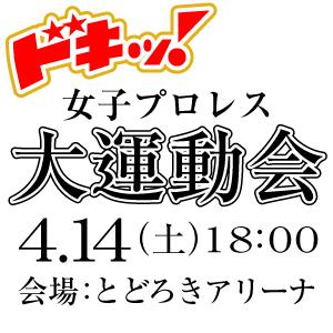 女子プロレス大運動会【入場無料】が、川崎とどろきアリーナで開催!