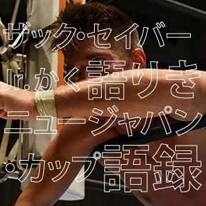 ザック・セイバーJr.!ニュージャパン・カップで出したコメントを振り返る!