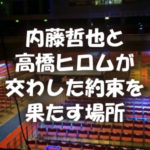 内藤哲也と高橋ヒロムが交わした約束を果たす場所