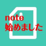 プロレスのブロクをnote(ノート)で販売してみた話