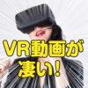 バーチャル・リアリティでプロレスを体験!VR動画で受けたい技ベスト3!