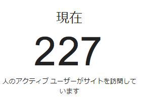 同時アクセス227超え