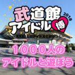 ブルマにハグ!G1クライマックス翌日、武道館でアイドル博が開催!