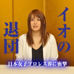 紫雷イオ【逸女】が退団した後の、スターダムの話をしよう!