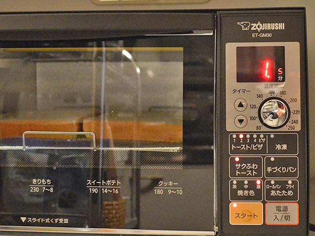 オーブントースター こんがり倶楽部/ET-GM30