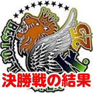 【ネタバレ注意!】ベスト・オブ・ザ・スーパージュニア決勝戦の結果