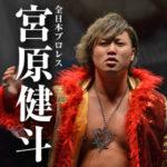 【最高!】全日本プロレスの宮原健斗が人気の理由