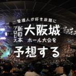 【取扱注意】好き放題に新日本プロレス大阪城ホールの結果を予想する!