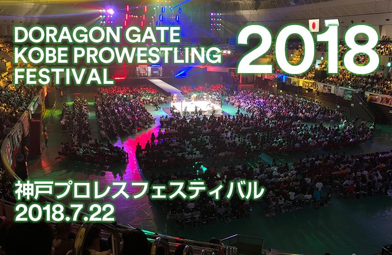 【KOBEプロレスフェスティバル2018.7.22】ドラゴンゲート現地観戦レポート