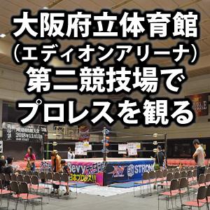 大阪府立体育館第二競技場