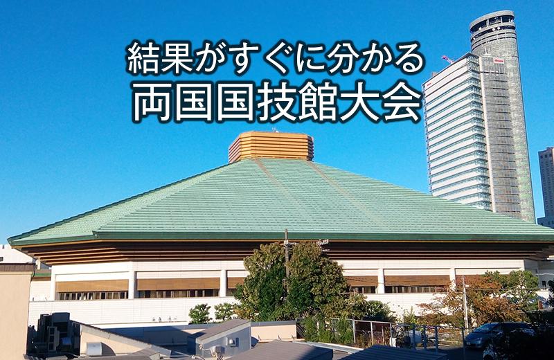 結果がすぐに分かる【10.8両国国技館大会】新日本プロレス結果速報