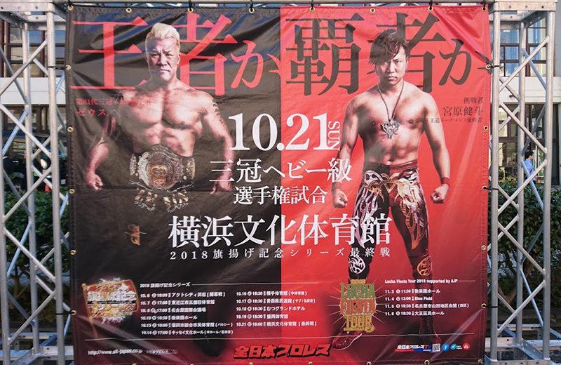 宮原健斗が見たかったら、全日本プロレスに来い!