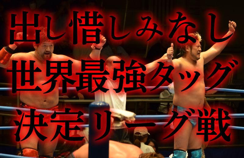 【出し惜しみなし】世界最強タッグリーグ戦を見逃すな!