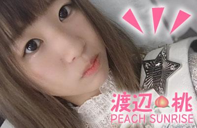 スターダムのピーチ姫!渡辺桃(18歳)ちゃんを紹介