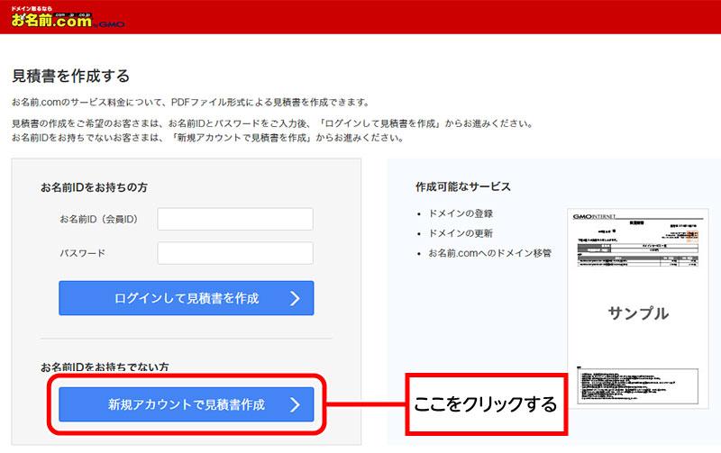 お名前.comで、ドメインを取得せずに新規会員だけになる方法