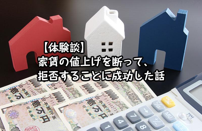【体験談】家賃の値上げを断って、拒否することに成功した話
