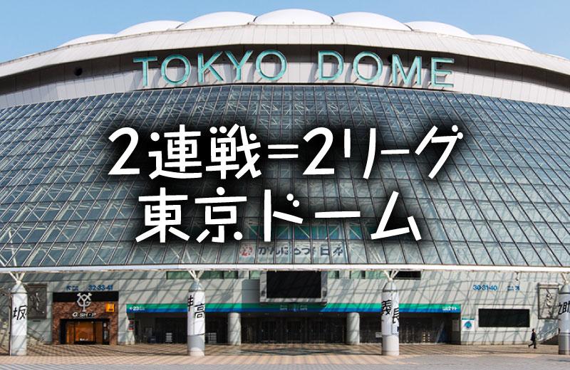 東京ドーム2連戦は2リーグ制への布石?3つの理由を紹介します