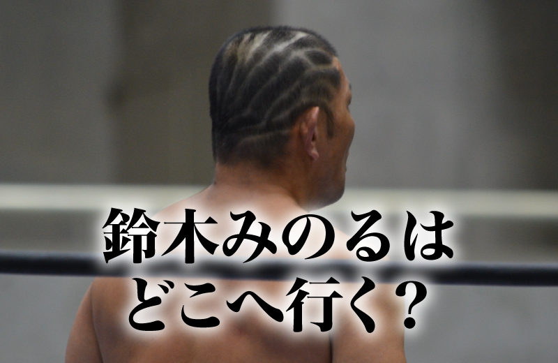 鈴木みのる「これ以上ない屈辱」逆襲の王はどこに行く?