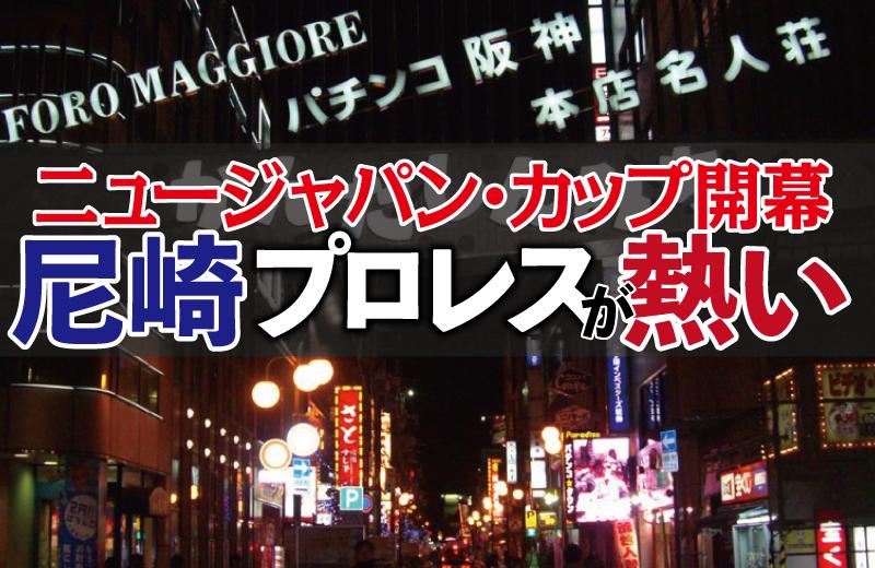 尼崎が熱い!ニュージャパン・カップ一回戦を予想する!